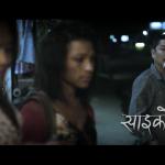 Dayahang Rai in Nepali Movie Chhadke