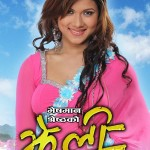 Dipasha BC Nepali Actress Jheli Movie