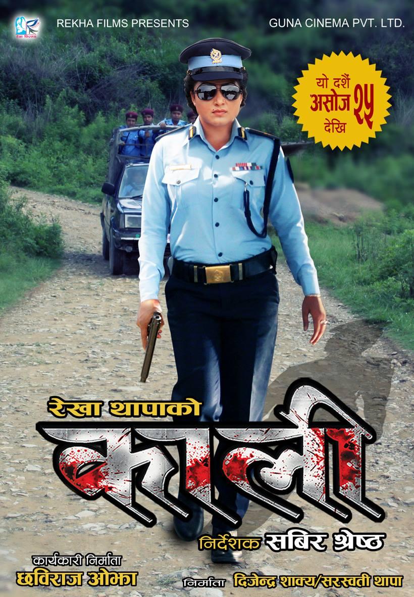 Kaali Nepali Movie Official Posters - Nepali Chalchitra Nepali Movie Song By Rekha Thapa