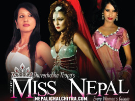 Miss Nepal Nepali Movie Watch Online