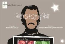 Oh Star Duniya Nepali Natak