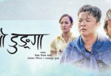 Purano Dunga Nepali Movie Banner