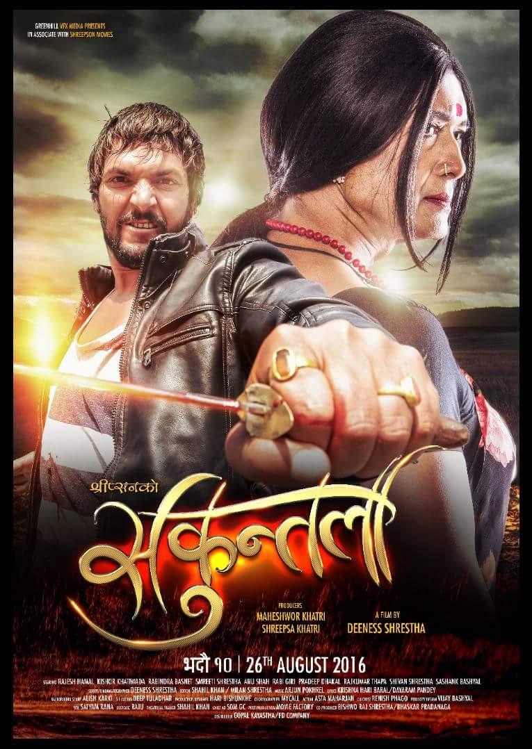 Rajesh Hamal and Kishowr Khatiwada in Shakuntala Trailer
