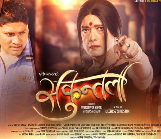 Aawaran Nepali Movie Review
