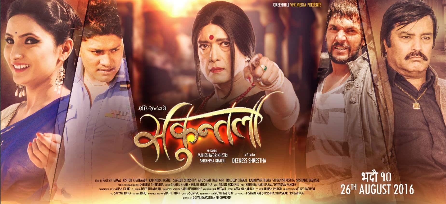 Rajesh Hamal in Shakuntala Nepali Movie